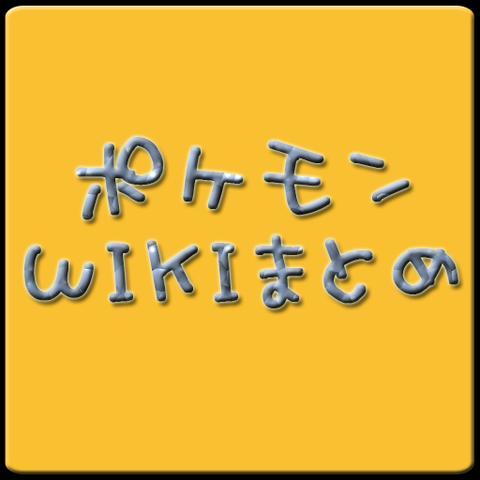 pokewiki512_512
