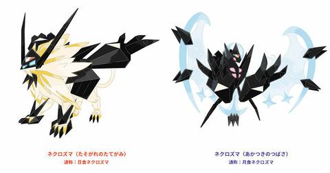 pokemon-ultra-sun-moon-pack-densetu-type-15