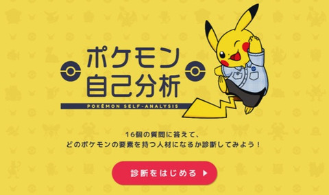 2019-0729_pokemon-2
