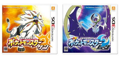 pokemon-sun-moon-package-name-1