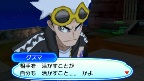 pokemon-ultra-sun-moon-sionira-ruza-2
