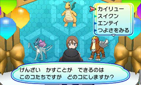 pokemon-ultra-sun-moon-battle-agent-sisetu-2