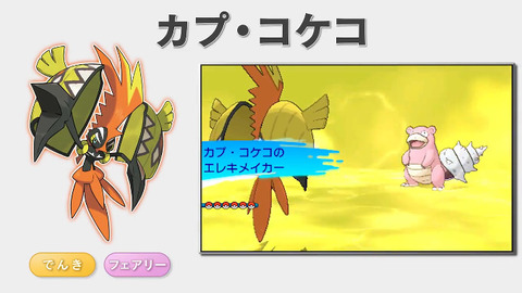 pokemon-sun-moon-new-denji-kuwaga-1