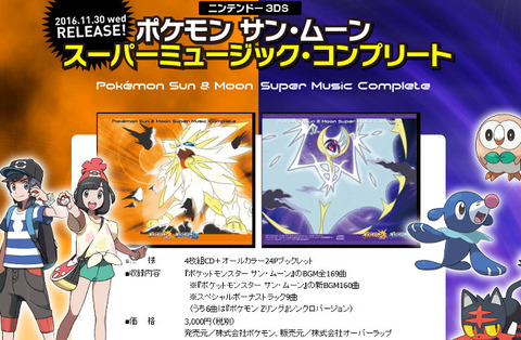 pokemon-sun-moon-ririe-series-music-3