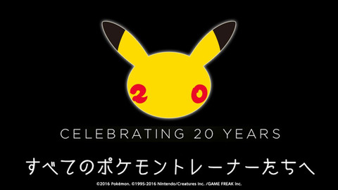 pokemon20th-1