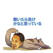 namakero