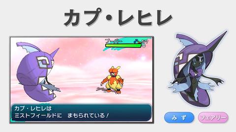 pokemon-sun-moon-cosmog-kapu-tetefu-20