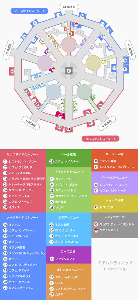 xy_miarecity_map_ver2_tate