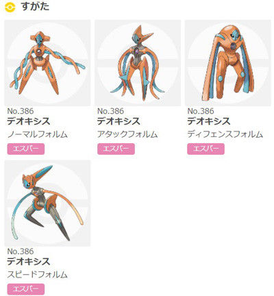 deo_pokemon_02