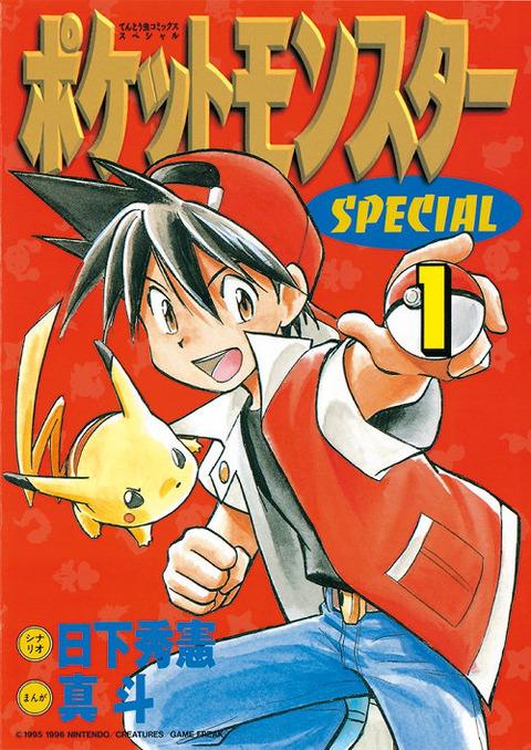 pokesupe-muryou-line-manga-2