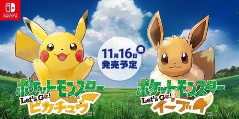 pokemon1116