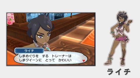 pokemon-sun-moon-raiti-irima-4