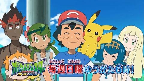 20190217_pokemonsunmoon_bansen01_0d1ac8b9ce3506a5_9