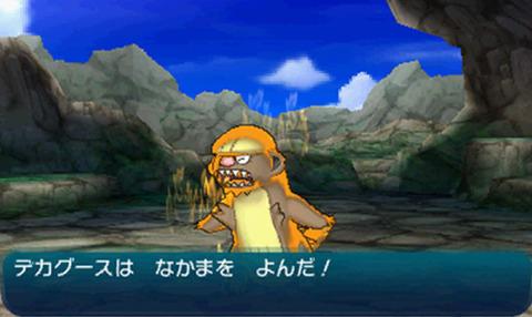 pokemon-sun-moon-nakama-yobu-huhyou-1