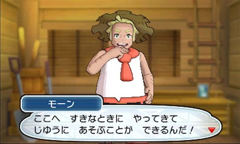 pokemon-sun-moon-poke-resort-7-e1481795742528