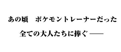 pokemon-gasya-otona-bandai-yokoku