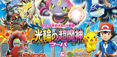 pokemon-eiga-fuupa-tv-hatu-housou-1