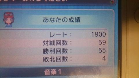 ポケモンXY レート1900