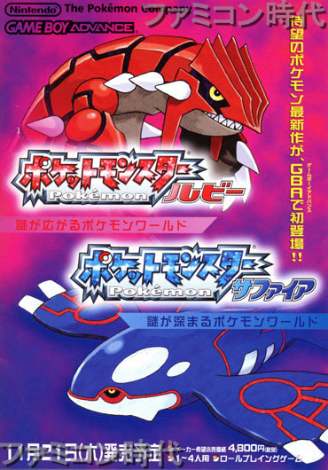 pokemonru_a