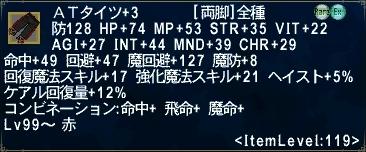ATタイツ+3