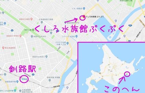くしろ水族館ぷくぷくmap