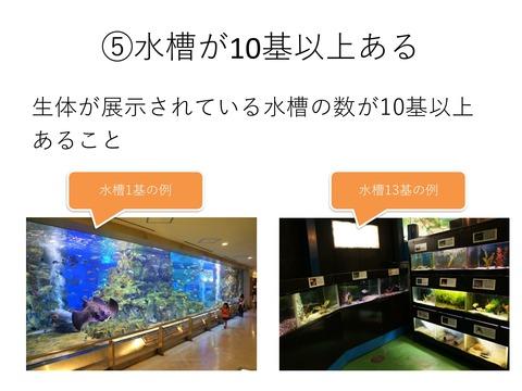 水族館認定基準_01版-08