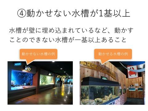 水族館認定基準_01版-07