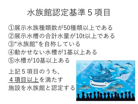 水族館認定基準_01版-03