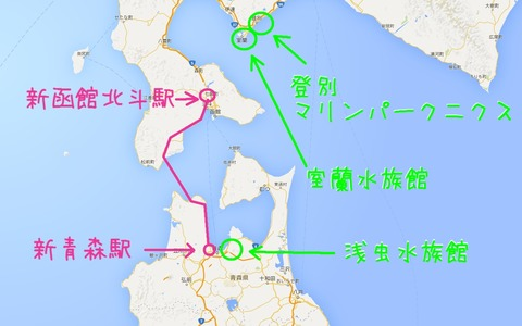 北海道新幹線で行きやすくなった水族館