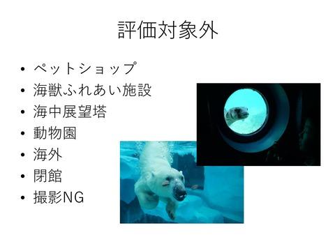水族館認定基準_01版-11