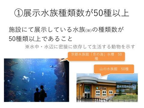 水族館認定基準_01版-04