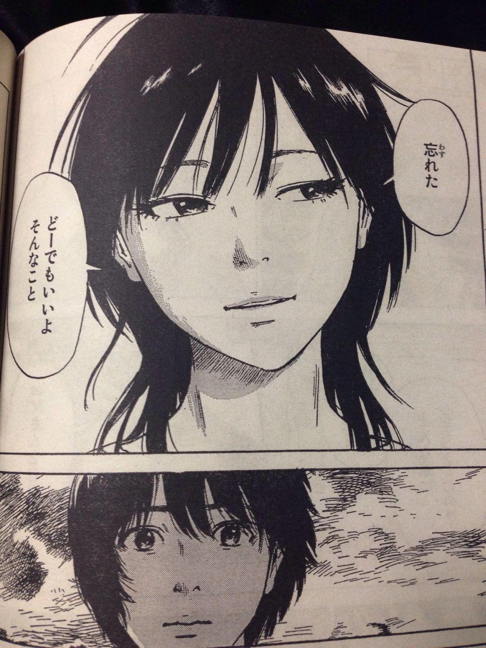 惡の華 原作53話 〜海が果して寛...