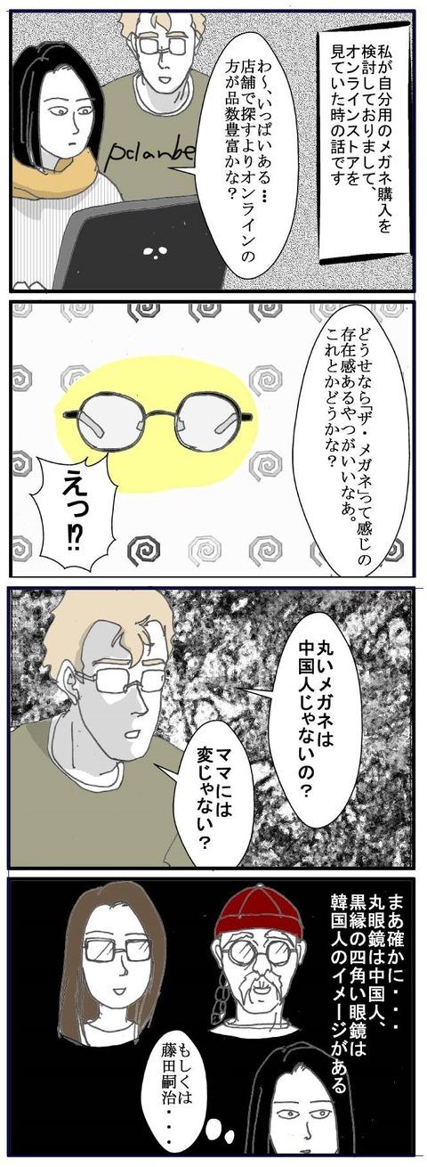 ブログ1050001