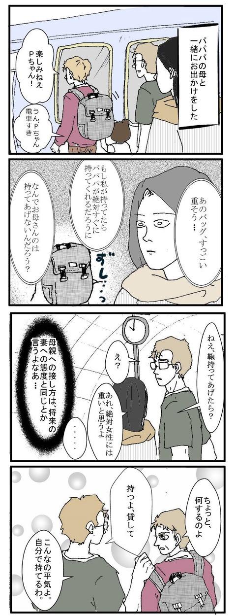作品ファイル040001