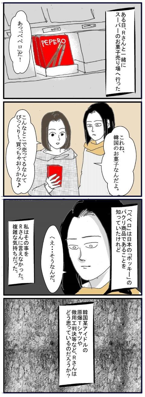 ブログ1120003