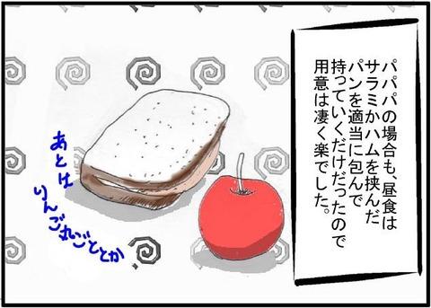 bentou2