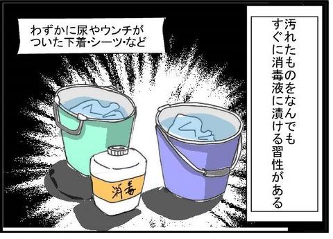 けっぺき2-2