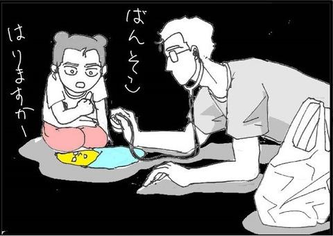 ばななな6