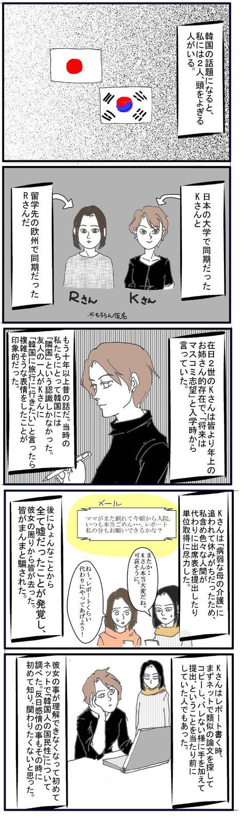ブログ1120001