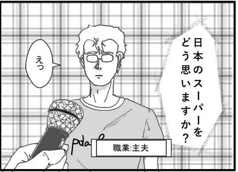 スーパー1