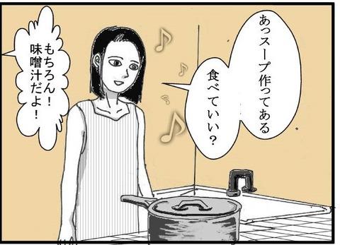 味噌汁ー1