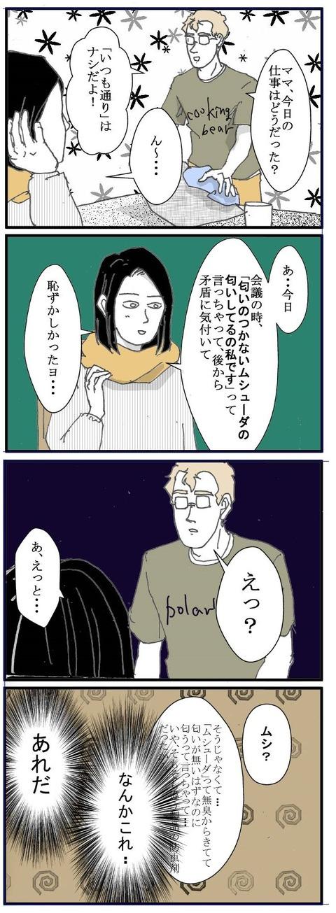 ブログ1040001