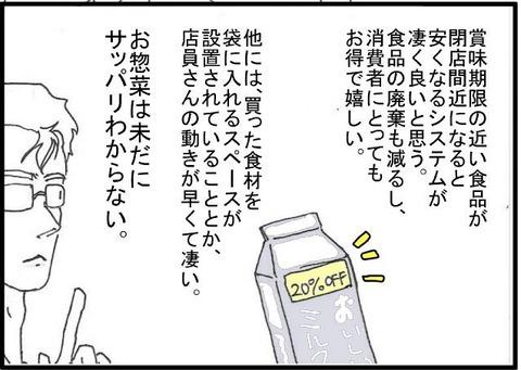 スーパー2