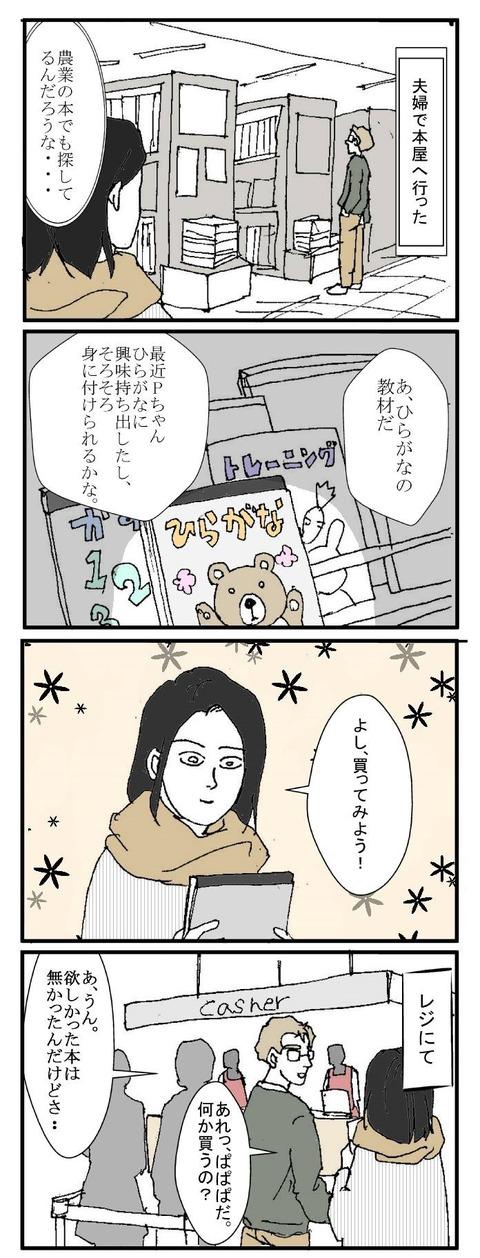 作品ファイル050001