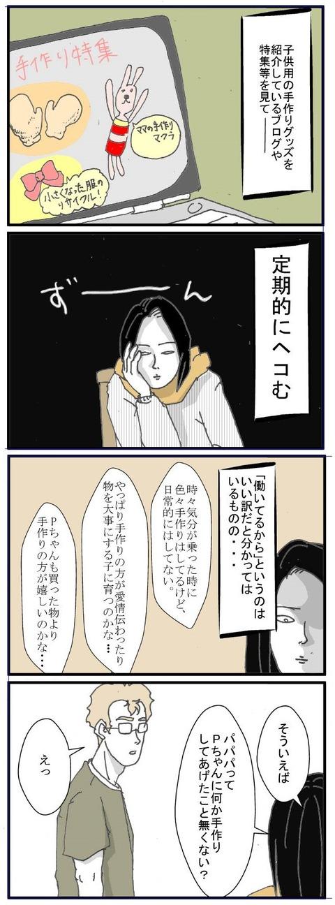 ブログ1080001