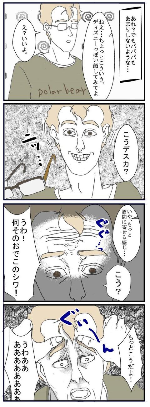 ブログ1140001
