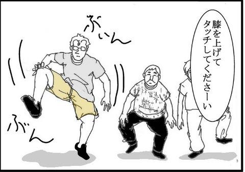 太極拳5-1