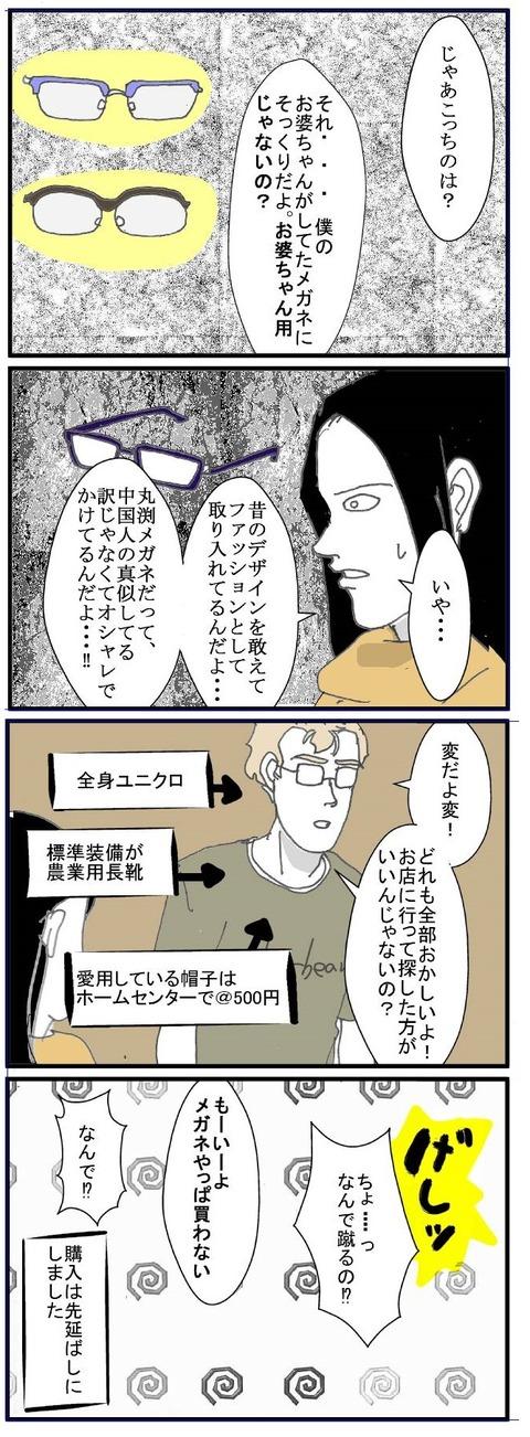ブログ1050002