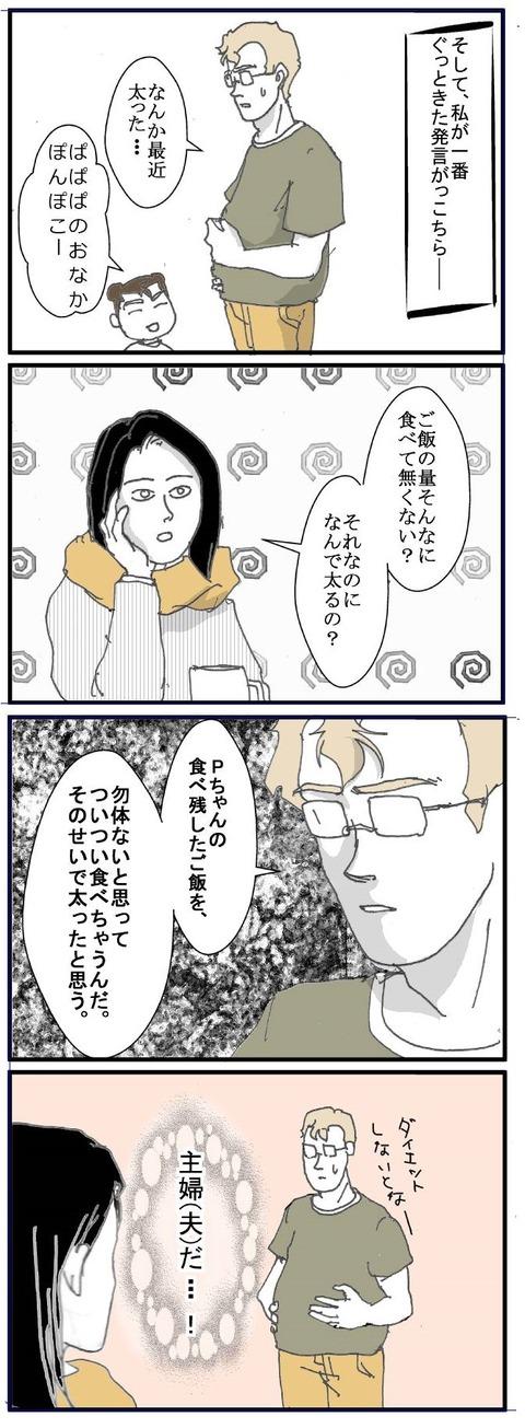 ブログ1090002