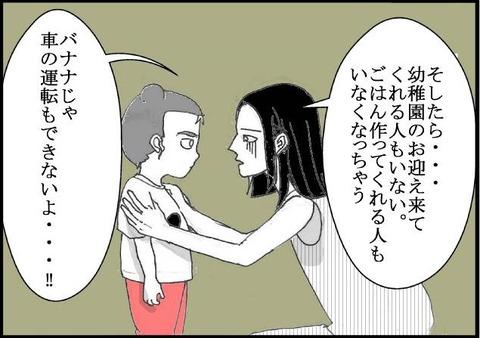 ばなな2-4